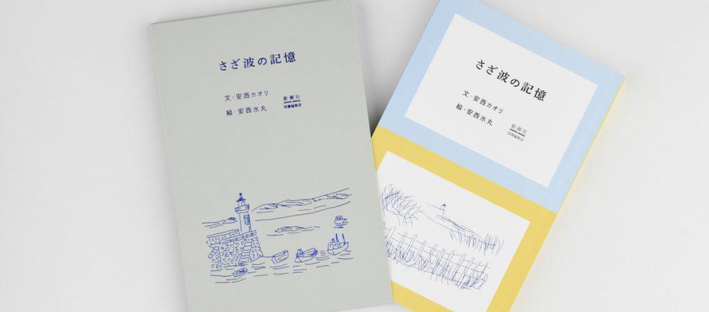 安西カオリさんの初エッセイ『さざ波の記憶』出版記念展が開催!【12月4日〜12月21日まで】