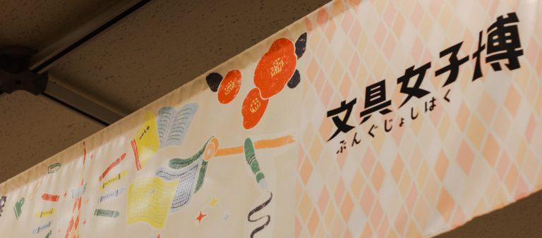 日本最大級の文房具イベント「文具女子博 2019」開催中!12/12(木)〜12/15(日)まで。