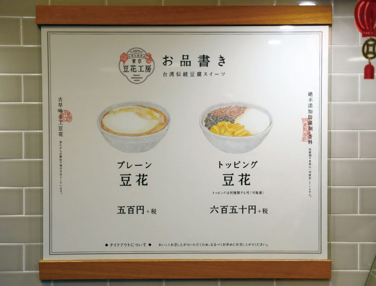 "<span class=""title"">東京豆花工房</span>"