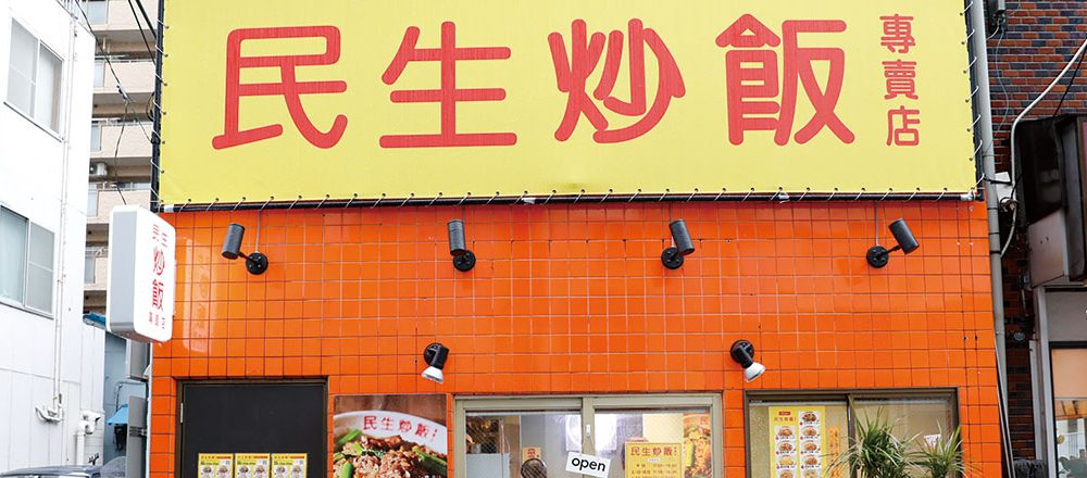 台北民生炒飯専門店 横浜中華街店
