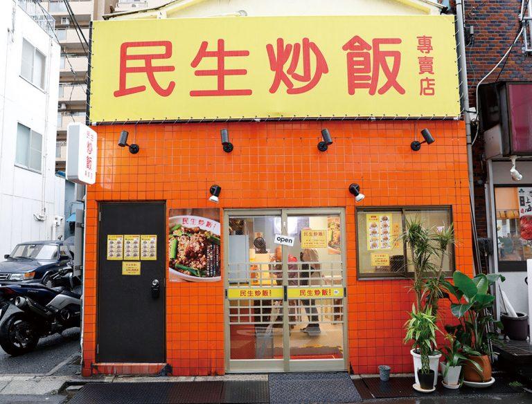 """<span class=""""title"""">台北民生炒飯専門店 横浜中華街店</span>"""