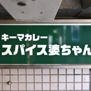 ユニークな店名に注目!【東京】ユーモアたっぷりのネーミングが話題グルメ店5軒