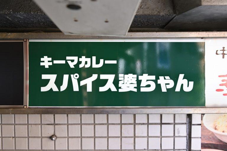 キーマカレー スパイス婆ちゃん 経堂