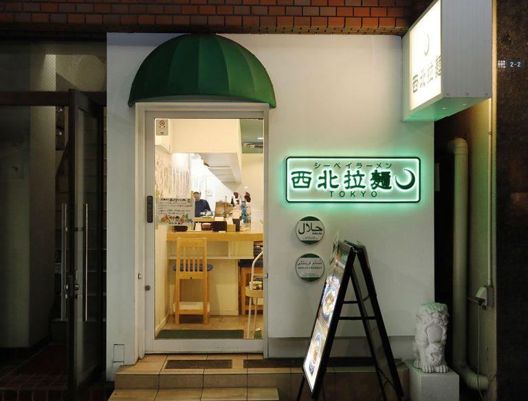 "<span class=""title"">西北拉麺</span>"