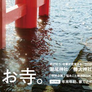 12/26発売 Hanako『幸せをよぶ、神社とお寺。』特集、立ち読みページ大公開!