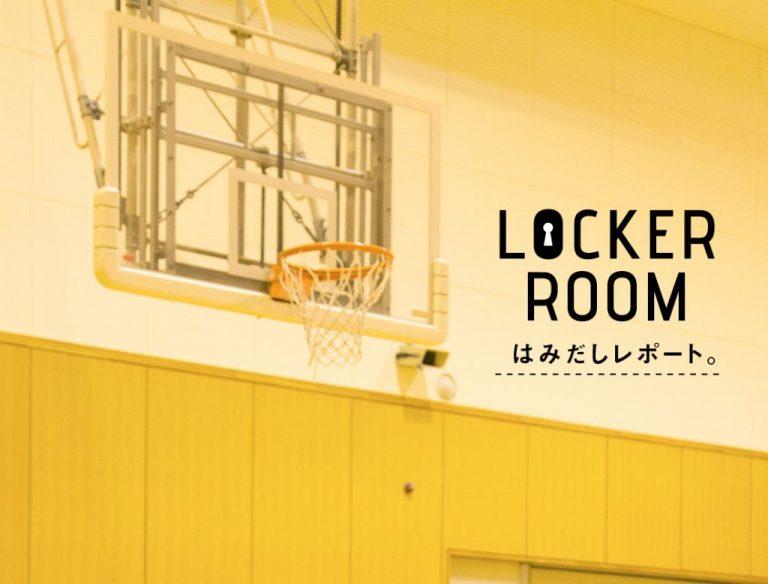 top_lockerroom1-1024x778