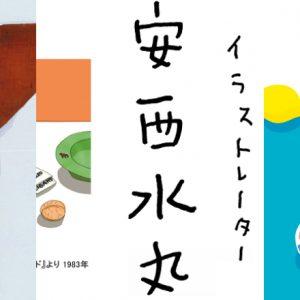 新年、どのイベントに行く?日本各地で行われるおもしろイベント情報。【2020年1月開催】