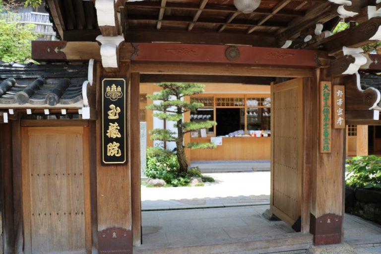 信貴山玉蔵院 奈良