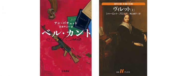 コラムニスト&ライターおすすめ古典・現代小説4冊!小説にどっぷり浸って気分転換を。