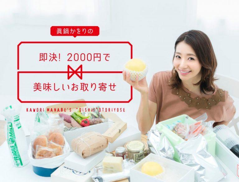 眞鍋かをりの「即決!2,000円で美味しいお取り寄せ」