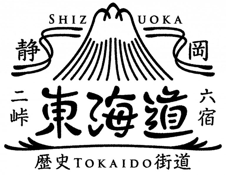 東海道ハンコ0215 3 2