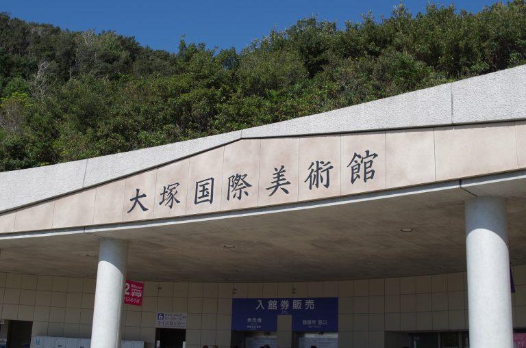 大塚国際美術館 徳島