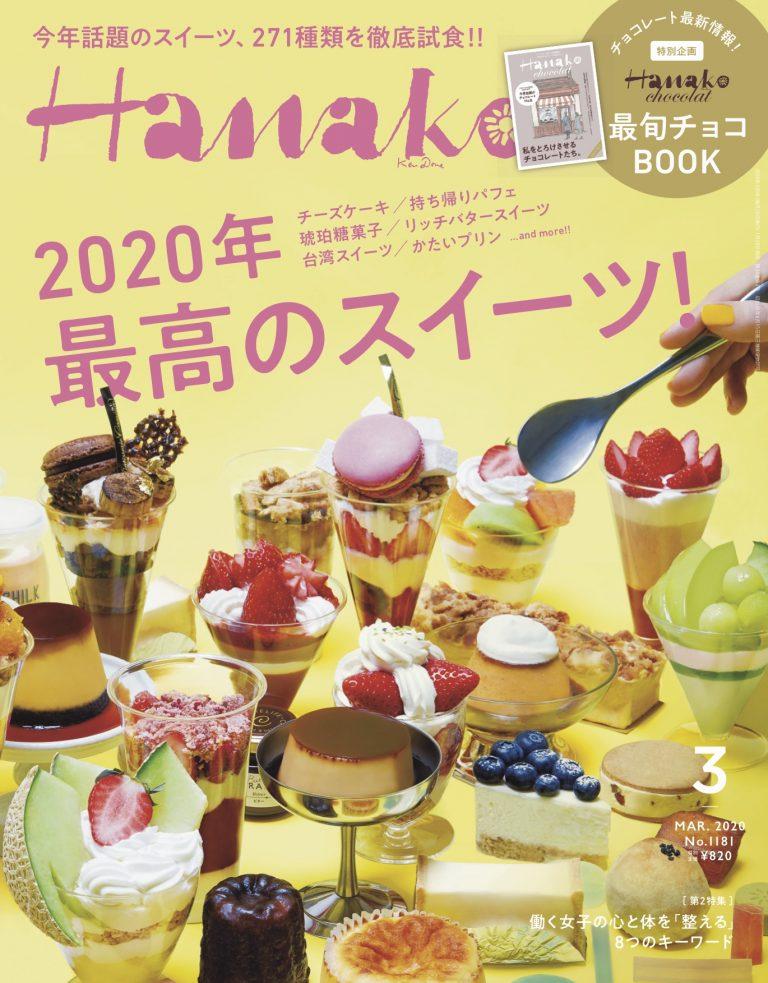 HANAKO1181