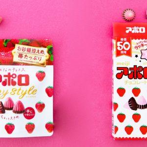 大人向け「アポロ my style」が2月4日に新登場!生誕50周年の 「アポロ」、洋菓子ブランドとスペシャルコラボ商品も。
