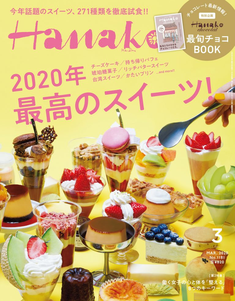 "<span class=""catchcopy"">No. 1181<br> 今年話題のスイーツ、271種類を徹底試食!!</span><span class=""title"">2020年 最高のスイーツ!</span>"