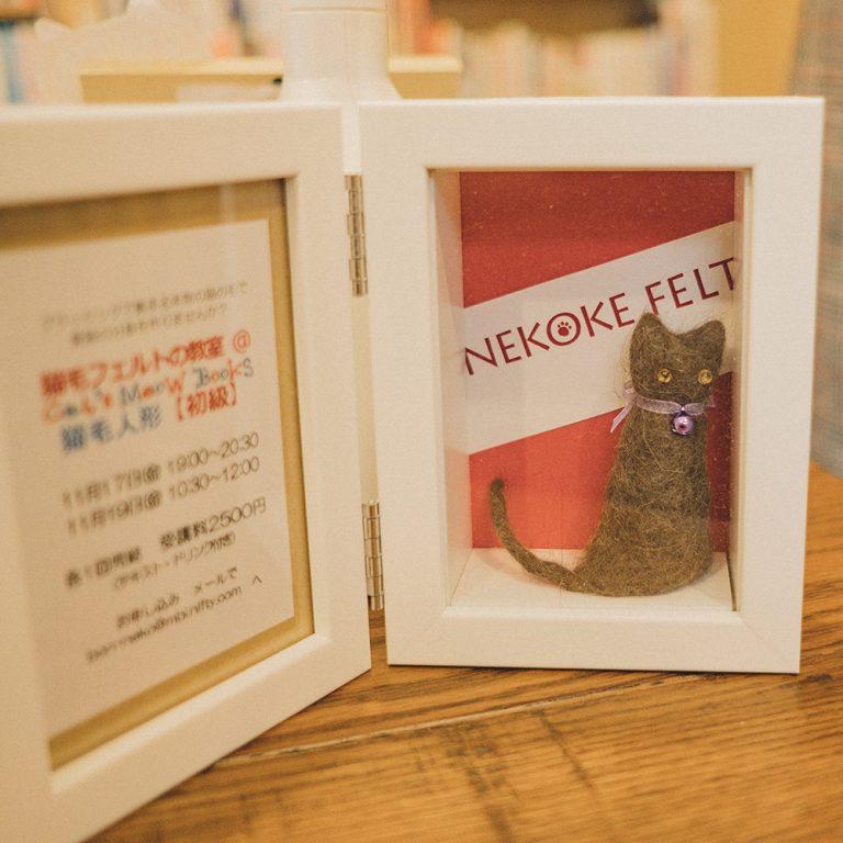 三軒茶屋 Cat's Meow Books