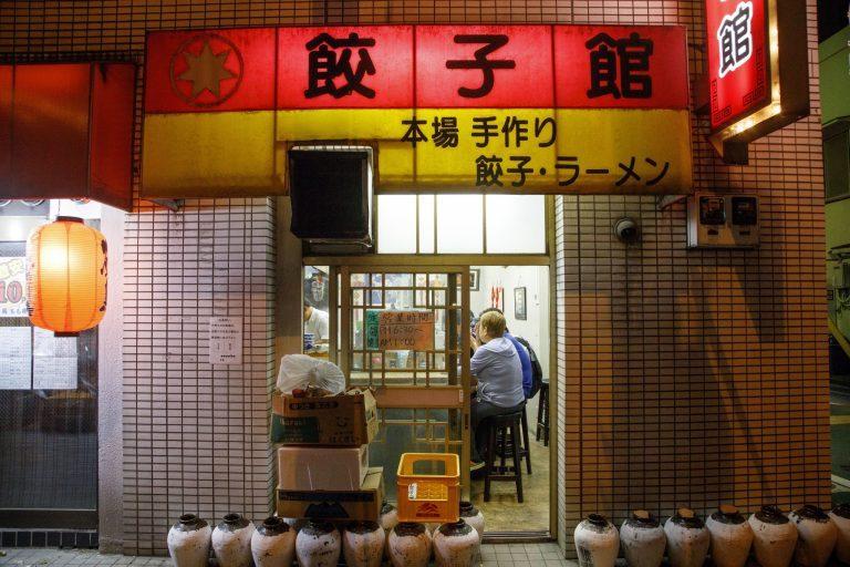 八幡山 餃子館