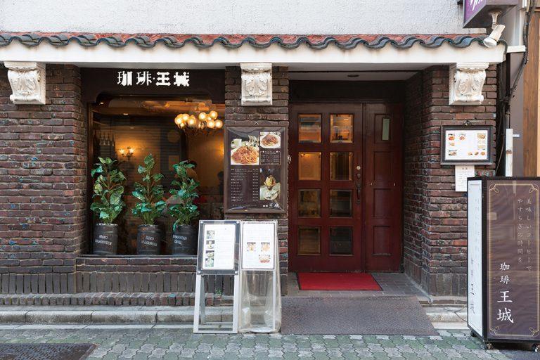 上野 珈琲 王城