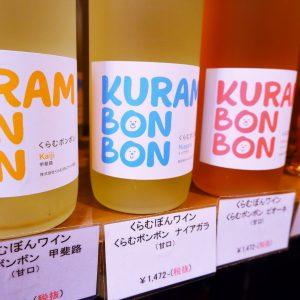 山梨県産ワインと県産食材の試食イベント『新・マリアージュのススメ』をレポート!