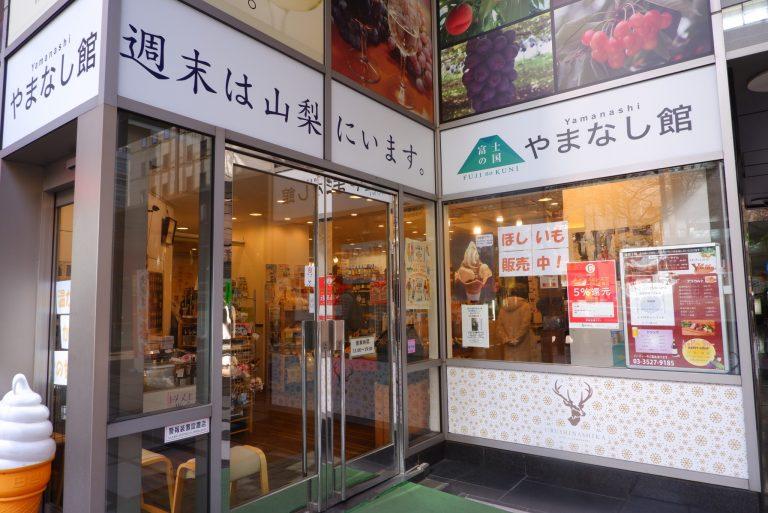 会場となったレストラン〈Y-wine〉の1階に位置するアンテナショップ〈やまなし館〉。