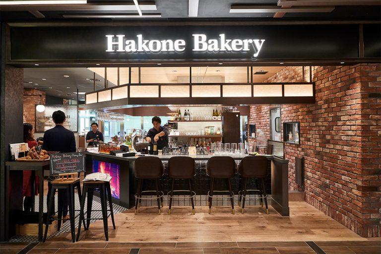 Hakone Bakery Dining & Bar 日本橋