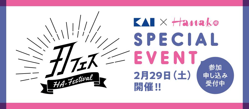 無料ご招待!〈貝印〉×Hanakoのスペシャルイベント「刃フェス2020」が2月29日(土)限定開催。