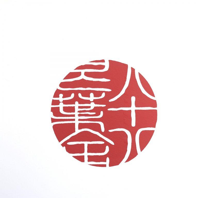 〈八十八良葉舎(はとやりょうようしゃ)〉京都