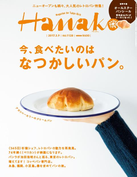 "<span class=""catchcopy"">No. 1128<br> 今、食べたいのは なつかしいパン。</span><span class=""title"">今、食べたいのは なつかしいパン。</span>"