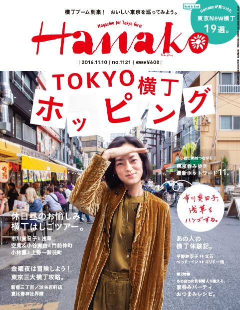 "<span class=""catchcopy"">No. 1121<br> TOKYO横丁 ホッピング</span><span class=""title"">TOKYO横丁 ホッピング</span>"