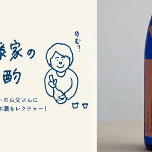 『伊藤家の晩酌』~第八夜2本目/いちごの花酵母を使ったフルーティな日本酒「天吹 純米吟醸 いちご酵母 生」~