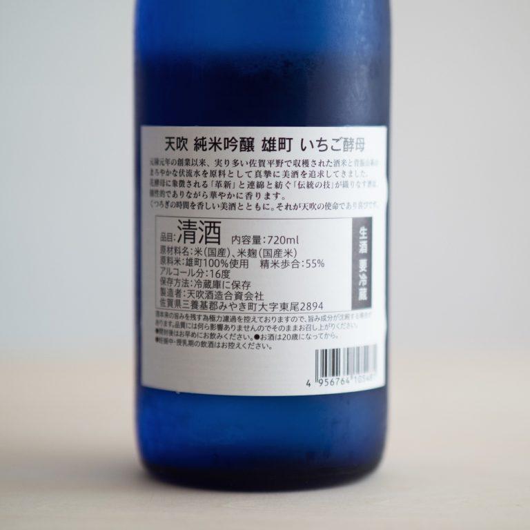 720ml 1760円(税別・ひいな購入時価格)/天吹酒造合資会社