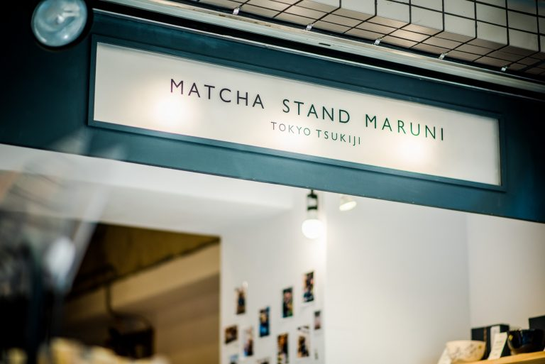 〈MATCHA STAND MARUNI〉/築地