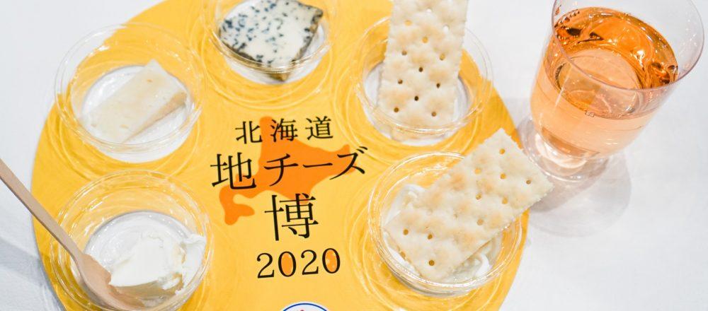 約320種類のチーズが集合する『北海道地チーズ博 2020』がスタート!