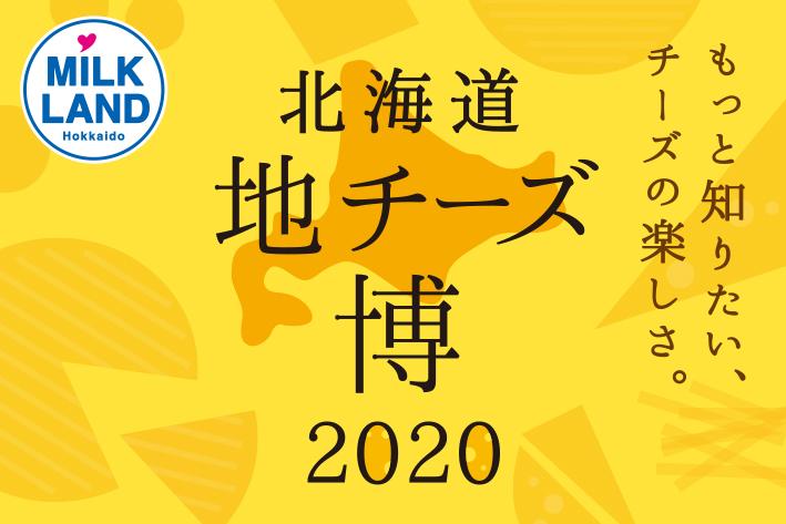 北海道地チーズ博 2020 イベントキービジュアル。