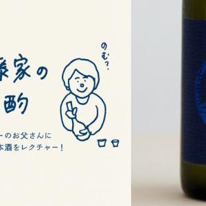 『伊藤家の晩酌』~第九夜1本目/誰もがおいしいと思える万能酒「若波 純米酒」~