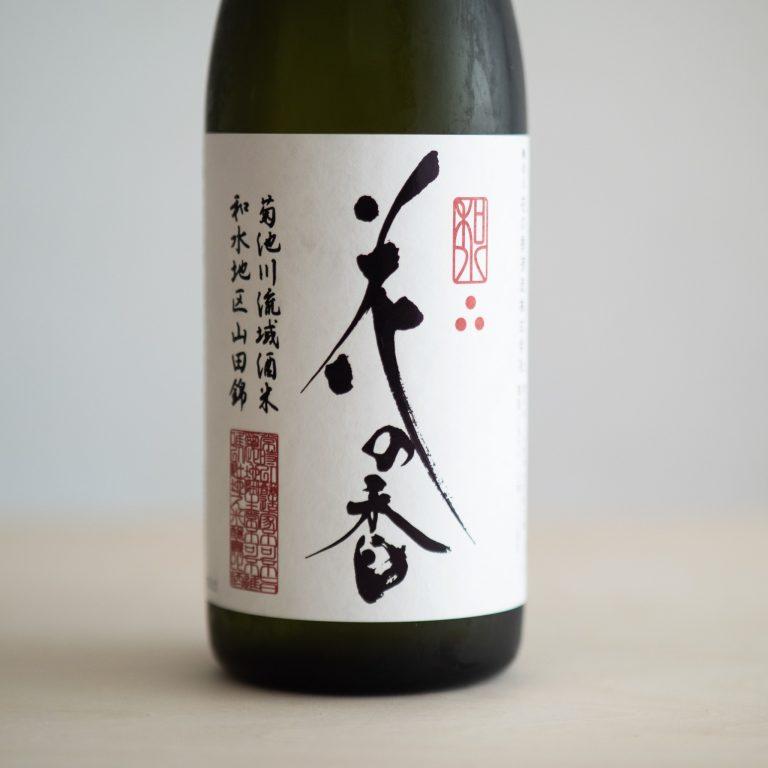 """熊本県和水(なごみ)町にある花の香酒造。和水町で育った山田錦を100%使用し、仕込水も菊池川の伏流水という、すべてが""""和水""""という土地だからこそ生まれた日本酒。「花の香 和水 純米大吟醸」720ml 1731円(税別・ひいな購入時価格)/花の香酒造株式会社"""