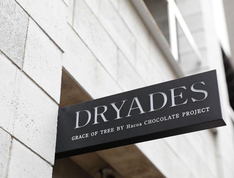 "<span class=""title"">DRYADES 春日本店</span>"