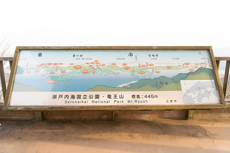 広島県三原市 竜王山展望台