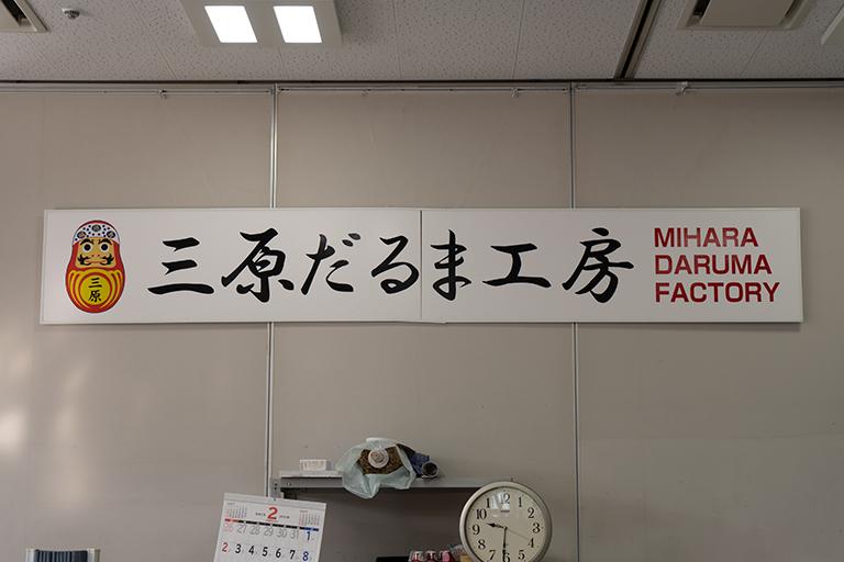 広島県三原市 三原だるま工房
