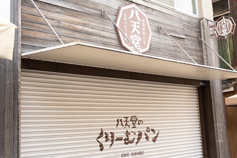 広島県三原市 八天堂