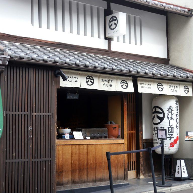 清水菓寮 六角庵・京都