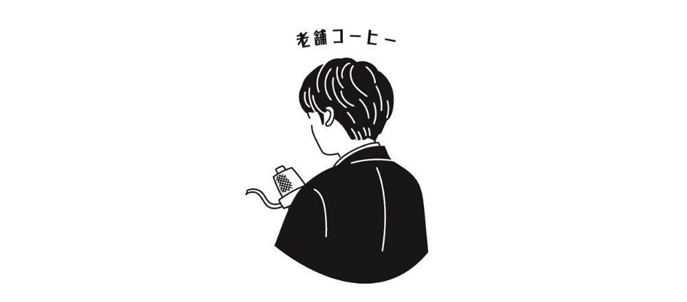 <span>限定販売のコーヒーが即日完売!</span> コーヒー好き芸人・コマンダンテ石井がプロデュースした〈老舗コーヒー〉とは。