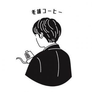 コーヒー好き芸人・コマンダンテ石井がプロデュースした〈老舗コーヒー〉とは。