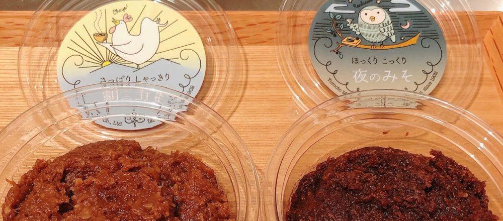 福井で出会った絶品味噌。〈湯本味噌〉の「朝のみそ・夜のみそ」~眞鍋かをりの『即決!2000円で美味しいお取り寄せ』~