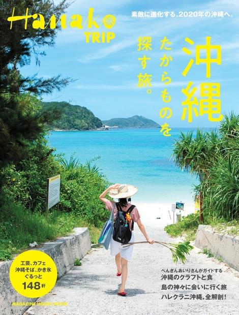 "<span class=""catchcopy"">No. 5398<br> Hanako TRIP</span><span class=""title"">沖縄 たからものを探す旅。</span>"