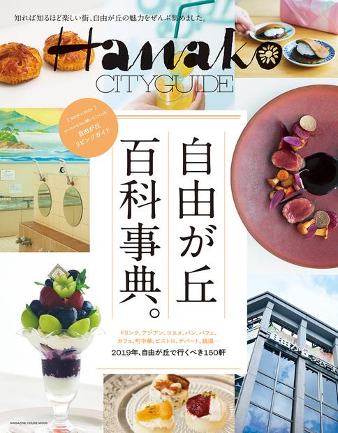 No. 5390 Hanako CITYGUIDE自由が丘 百科事典。