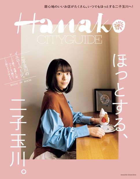 No. 5363 Hanako CITYGUIDEほっとする、二子玉川。