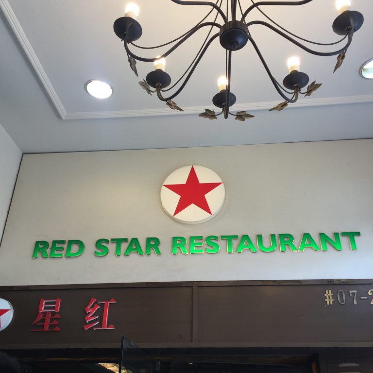 〈RED STAR〉