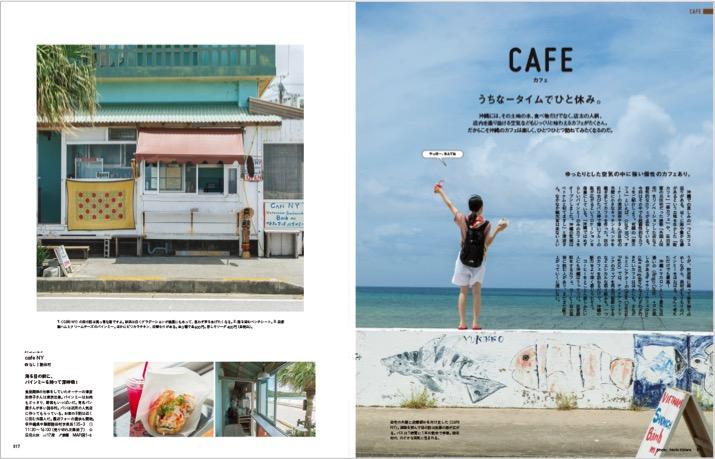 沖縄には、その土地の水、食べ物だけでなく、店主の人柄、店内を通り抜ける空気などもじっくり味わえるカフェがたくさん。