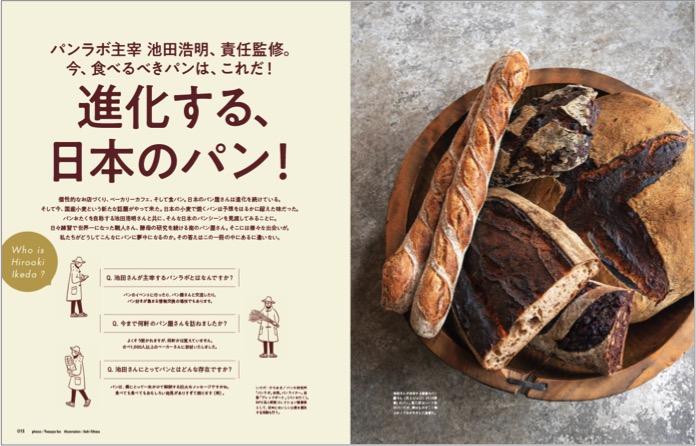 日々練習で世界一になった職人さん、酵母の研究を続ける南のパン屋さん。そこには様々な出会いがありました。